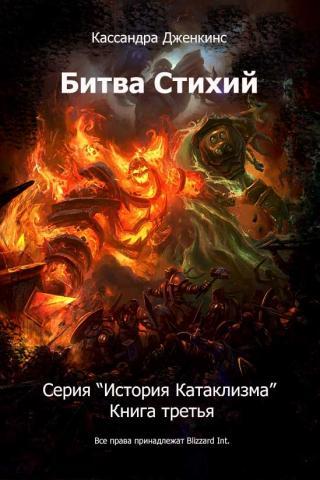 Битва Стихий [Пятый Аспект - 2]