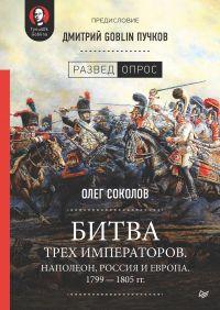 Битва трех императоров. Наполеон, Россия и Европа. 1799-1805 гг