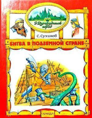 Битва в Подземной стране  (иллюстр. М. Мисуно)