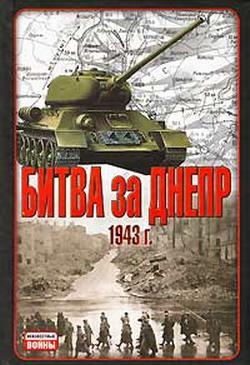 Битва за Днепр. 1943 г. [litres]