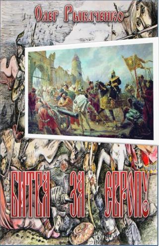 Битва за Европу