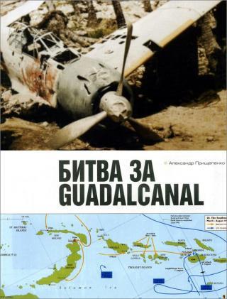 Битва за Гуадалканал [litres]
