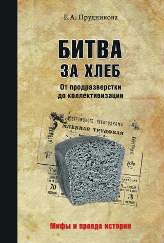 Битва за хлеб. От продразверстки до коллективизации