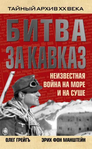 Битва за Кавказ. Неизвестная война на море и на суше