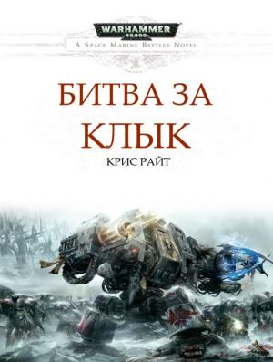Битва за Клык [Battle of the Fang]