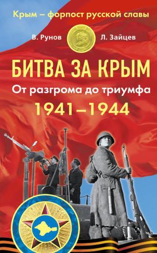 Битва за Крым 1941–1944 гг. [От разгрома до триумфа]