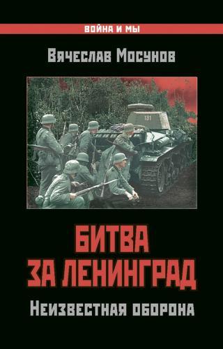 Битва за Ленинград [Неизвестная оборона]