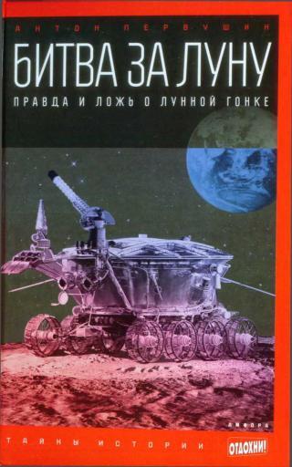 Битва за Луну. Правда и ложь о лунной гонке