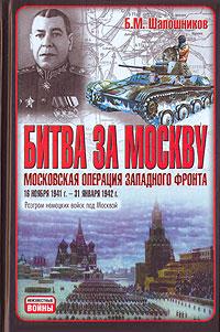 Битва за Москву. Московская операция Западного фронта 16 ноября 1941 г.- 31 января 1942 г.