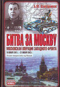 Битва за Москву. Московская операция Западного фронта 16 ноября 1941 г.– 31 января 1942 г.