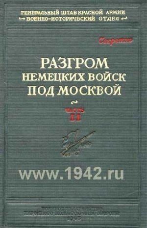 Битва за Москву. Московская операция Западного фронта 16 ноября 1941 г. – 31 января 1942 г