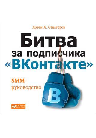 Битва за подписчика «ВКонтакте»: SMM-руководство