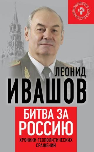 Битва за Россию [Хроники геополитических сражений]