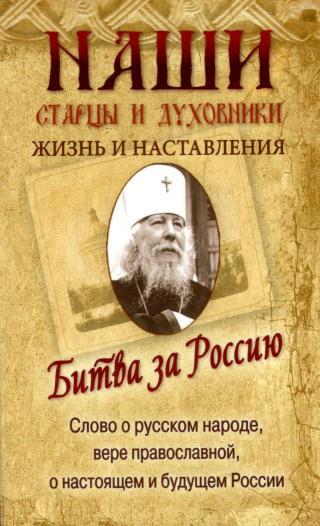 Битва за Россию. Высокопреосвященнейший Иоанн, митрополит Санкт-Петербургский и Ладожский