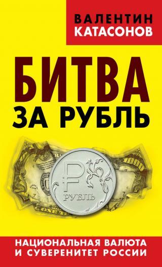 Битва за рубль [Национальная валюта и суверенитет России]