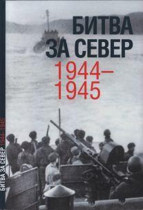 Битва за Север. 1944-1945.