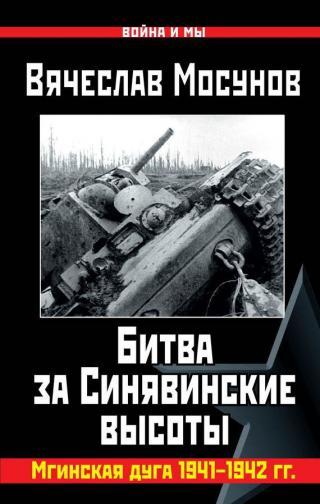 Битва за Синявинские высоты [Мгинская дуга 1941-1942 гг.]