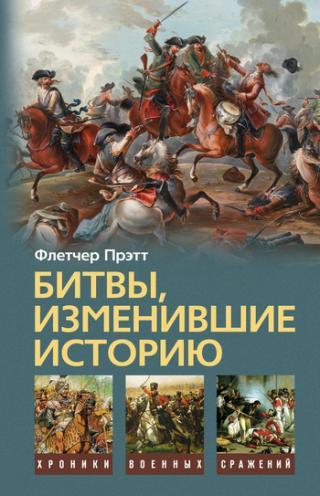 Битвы, изменившие историю