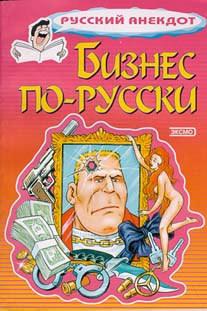Бизнес по-русски. Анекдоты о русских бизнесменах и чиновниках