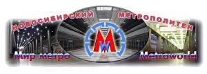 Бизнес по-русски. Новосибирский метрополитен (СИ)