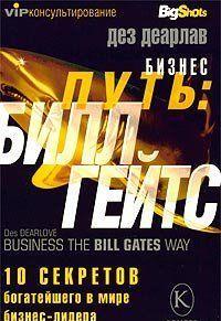 Бизнес путь: Билл Гейтс.10 секретов самого богатого в мире бизнес-лидера