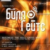 Бизнес-путь: Билл Гейтс