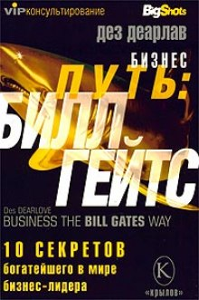 Бизнес-путь. Билл Гейтс