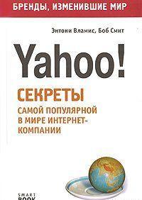 Бизнес путь: Yahoo! Секреты самой популярной в мире интернет-компании