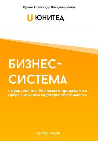 Бизнес-система по управлению бизнесом и продажами в сфере снижения кадастровой стоимости ЮНИТЕД