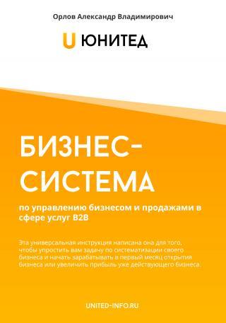 Бизнес-система по управлению бизнесом и продажами в сфере услуг B2B ЮНИТЕД