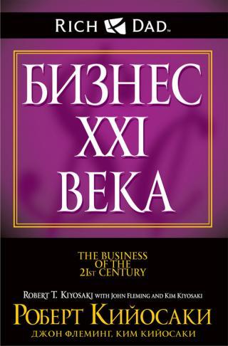 Бизнес XXIвека