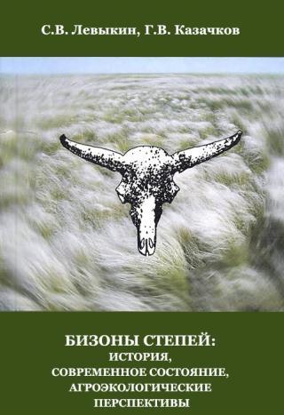 Бизоны степей: история, современное состояние, агроэкологические перспективы