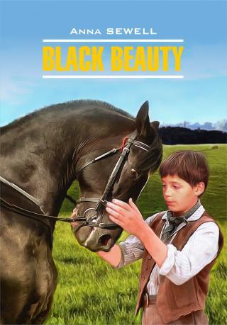 Black Beauty / Черный Красавец. Книга для чтения на английском языке [litres]