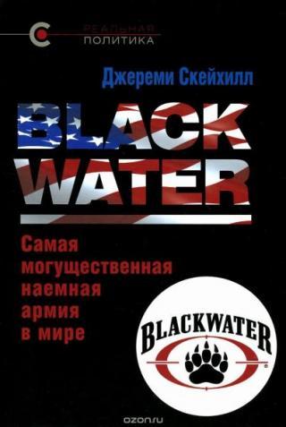 Blackwater [Самая могущественная наемная армия в мире]