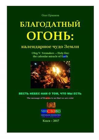 Благодатный огонь: календарное чудо Земли