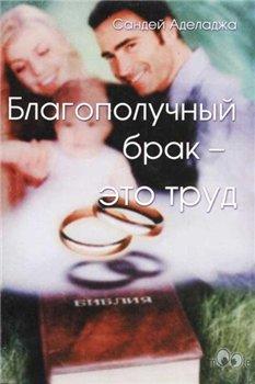 Благополучный брак - это труд