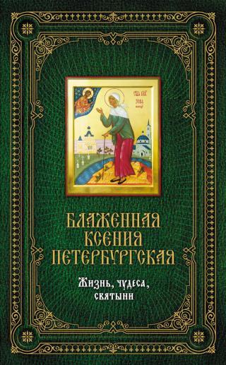 Блаженная Ксения Петербургская: Жизнь, чудеса, святыни