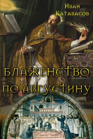 Блаженство по Августину [СИ]