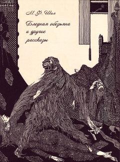 Бледная обезьяна и другие рассказы [Собрание рассказов. Т. II]