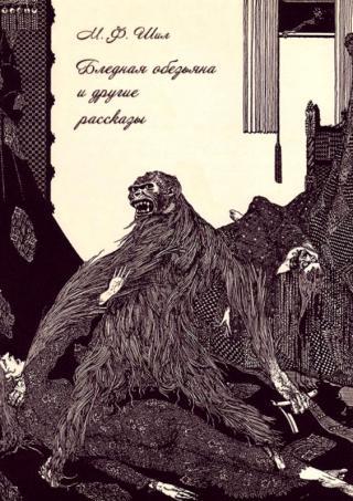 Бледная обезьяна и другие рассказы [Собрание рассказов, Том II]