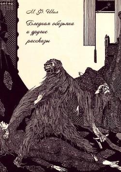 Бледная обезьяна и другие рассказы (Собрание рассказов, Том II)