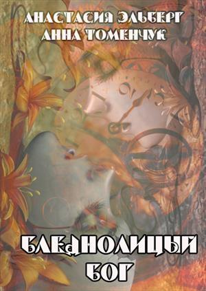 Бледнолицый бог (СИ)