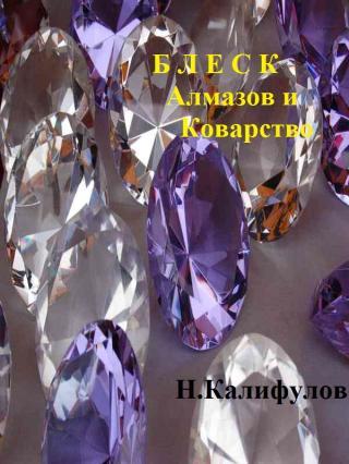 Блеск алмазов и коварство