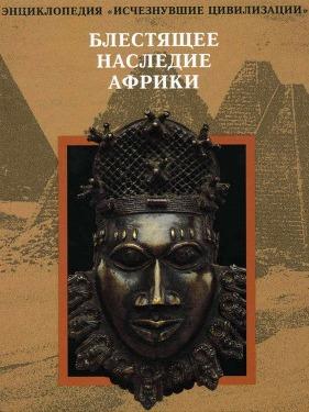 Блестящее наследие Африки