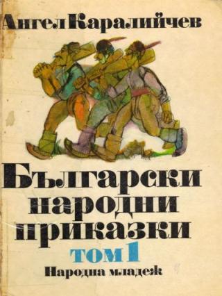 Български народни приказки (Том 1)