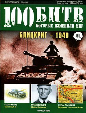 Блицкриг - 1940