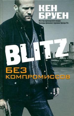Blitz. Без компромиссов