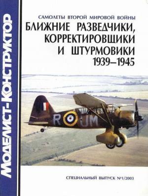 Ближние разведчики, корректировщики и штурмовики 1939-1945