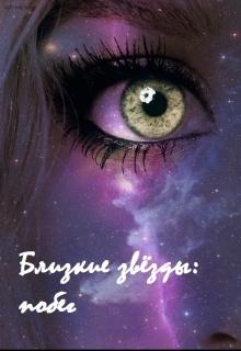 Близкие звёзды: побег