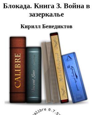 Блокада. Книга 3. Война в зазеркалье